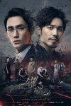Хранитель / Zhen hun (2018)