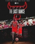 Последний танец / The Last Dance (2020)