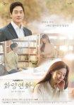 Самое счастливое время нашей жизни / Hwayangyeonhwa - salmi kkoti doeneun sungan (2020)