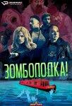 Зомболодка! / Zomboat! (2019-...)