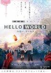 Здравствуй, мир / Hello World (2019)