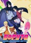 Боруто: Новое поколение / Boruto: Naruto New Generations (2017-2020) (165-...)