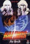 Космический воин Балдиос - Фильм / Uchuu Senshi Baldios (1981)