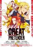 Великий притворщик / Great Pretender (2020)