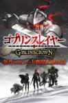 Убийца гоблинов: Корона гоблина / Goblin Slayer: Goblin's Crown (2020)