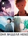 Она видела небо / Sora no Aosa o Shiru Hito yo (2019)