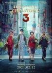 Детектив из Чайнатауна 3 / Tang ren jie tang an 3 (2021)