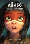 Айнбо. Сердце Амазонии / AINBO: Spirit of the Amazon (2021)
