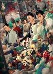 Колдун / Shi shen ling (2021)