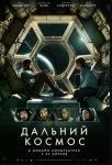Дальний космос / Stowaway (2021)