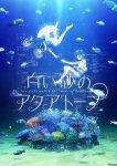 Акватоп белого песка / Shiroi Suna no Aquatope (2021)