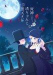 Смертоносный герцог и его чёрная горничная / Shinigami Bocchan to Kuro Maid (2021)