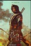 Королевство зомби: История Ашинь / Kingdom: Ashinjeon (2021)
