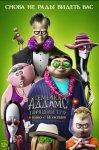 Семейка Аддамс: Горящий тур / The Addams Family 2 (2021)